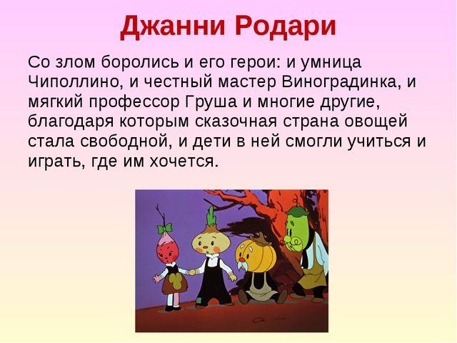 Со злом боролись и его герои: и умница Чиполлино, и честный мастер Виноградин...