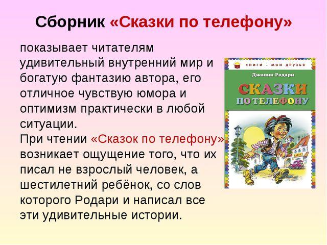Сборник «Сказки по телефону» показывает читателям удивительный внутренний мир...