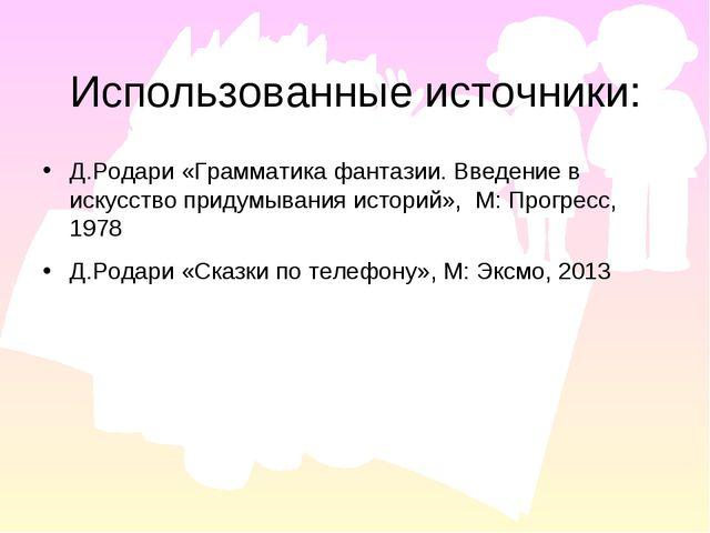 Использованные источники: Д.Родари «Грамматика фантазии. Введение в искусство...