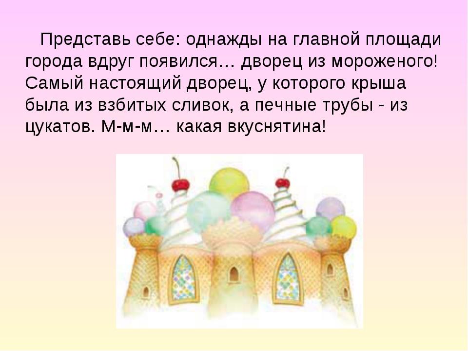 Представь себе: однажды на главной площади города вдруг появился… дворец из...