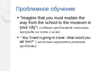 "Проблемное обучение ""Imagine that you must explain the way from the school to"