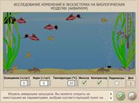 Описание: Исследование изменений в экосистемах на биологических моделях (аквариум).