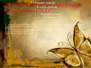 Тема: «Быть или не быть парку культуры и отдыха имени Горького» Цели: провест