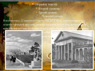 В воскресенье, 22 апреля по старому стилю, в честь открытия парка был устроен