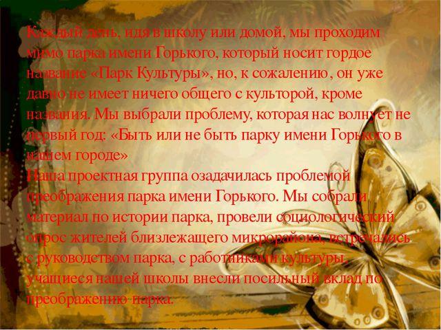 Каждый день, идя в школу или домой, мы проходим мимо парка имени Горького, ко...