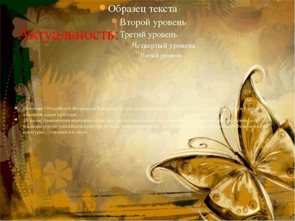 Актуальность: Президент Российской Федерации Владимир Путин подписал указ, в...