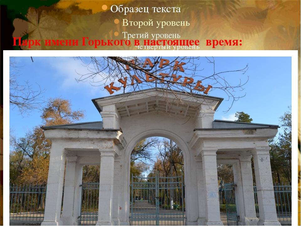 Парк имени Горького в настоящее время: