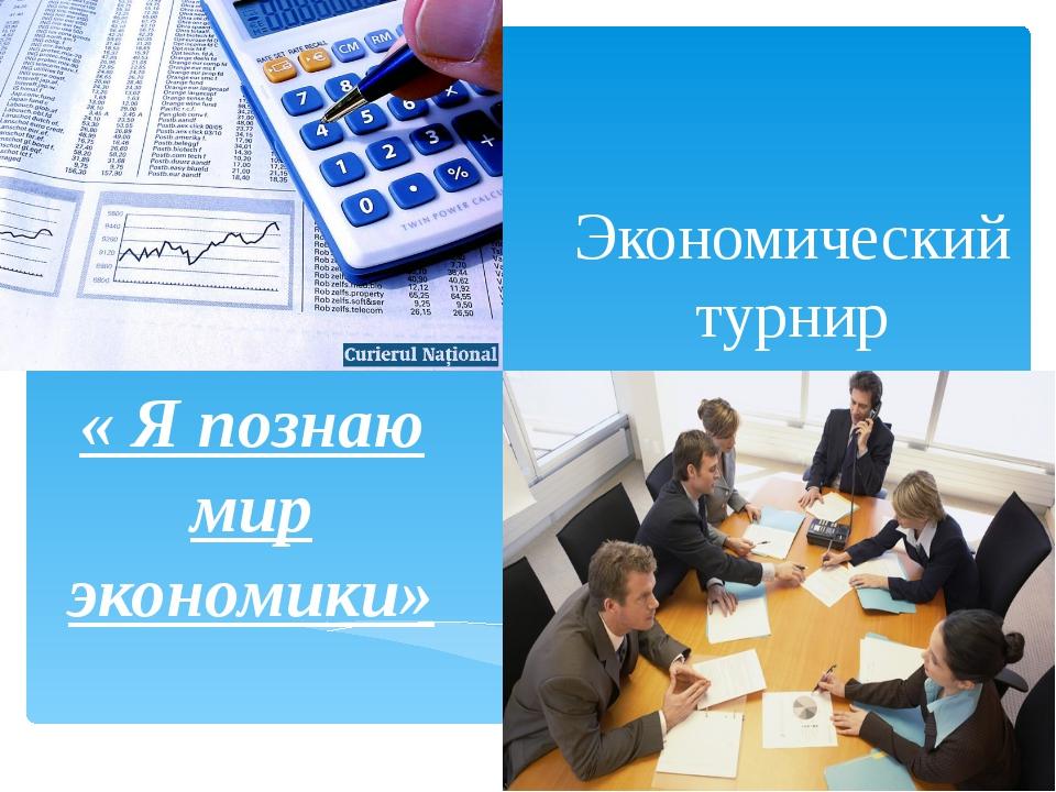 Экономический турнир « Я познаю мир экономики»