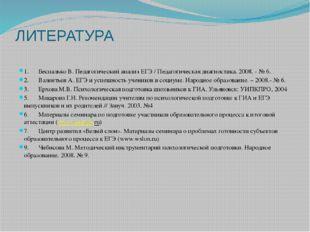 ЛИТЕРАТУРА 1. Беспалько В. Педагогический анализ ЕГЭ /Педагогическая ди