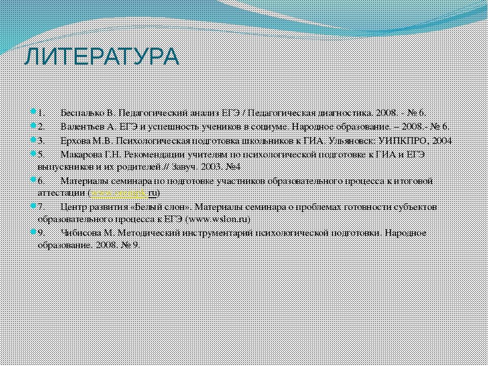 ЛИТЕРАТУРА 1. Беспалько В. Педагогический анализ ЕГЭ /Педагогическая ди...