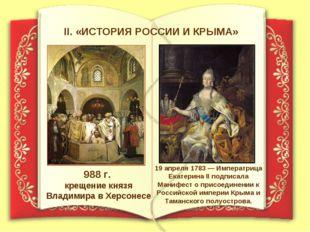 II. «ИСТОРИЯ РОССИИ И КРЫМА» 988 г. крещение князя Владимира в Херсонесе 19 а