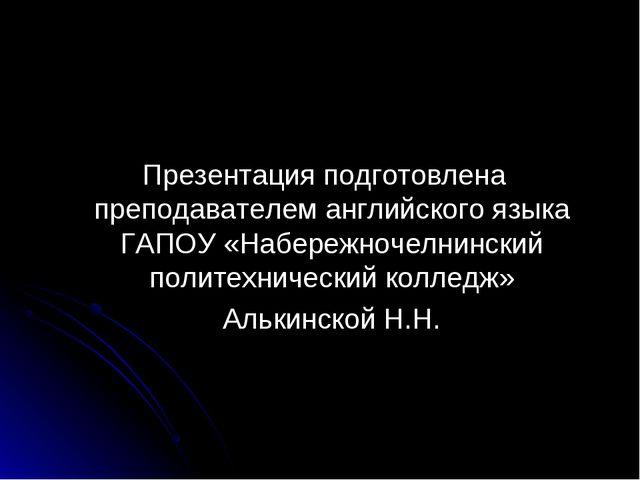 Презентация подготовлена преподавателем английского языка ГАПОУ «Набережноче...
