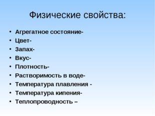 Физические свойства: Агрегатное состояние- Цвет- Запах- Вкус- Плотность- Раст