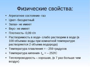Физические свойства: Агрегатное состояние- газ Цвет- бесцветный Запах- не име