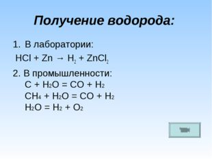 Получение водорода: В лаборатории: HCl + Zn → H2 + ZnCl2 2. В промышленности: