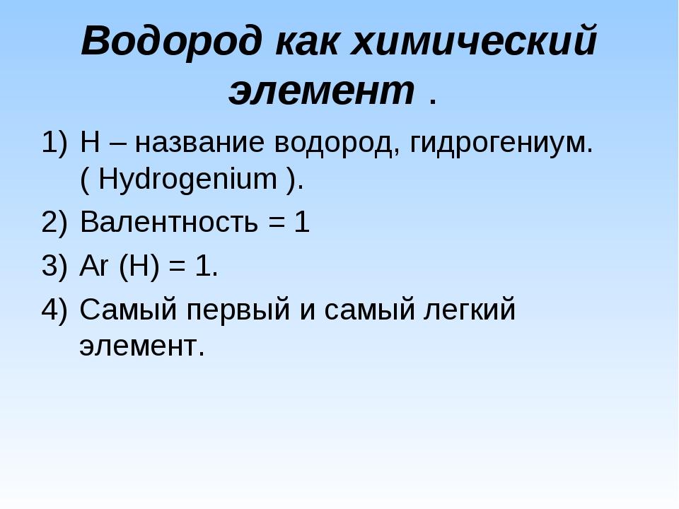Водород как химический элемент . Н – название водород, гидрогениум. ( Hydroge...