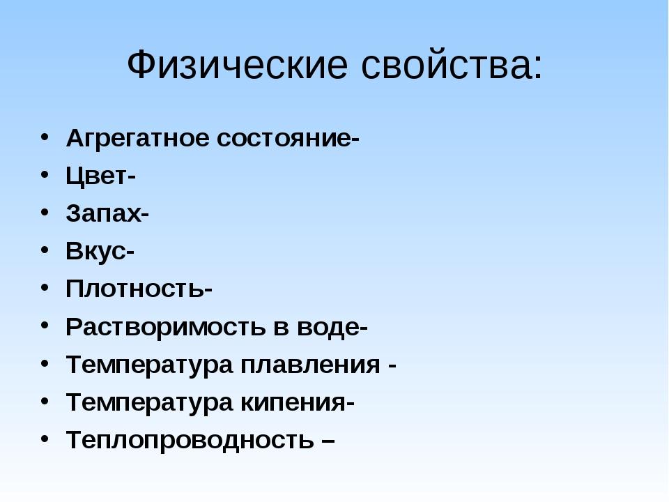 Физические свойства: Агрегатное состояние- Цвет- Запах- Вкус- Плотность- Раст...
