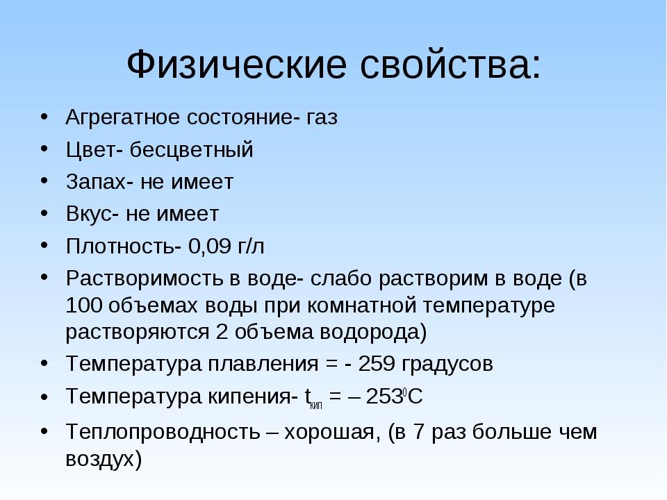 Физические свойства: Агрегатное состояние- газ Цвет- бесцветный Запах- не име...