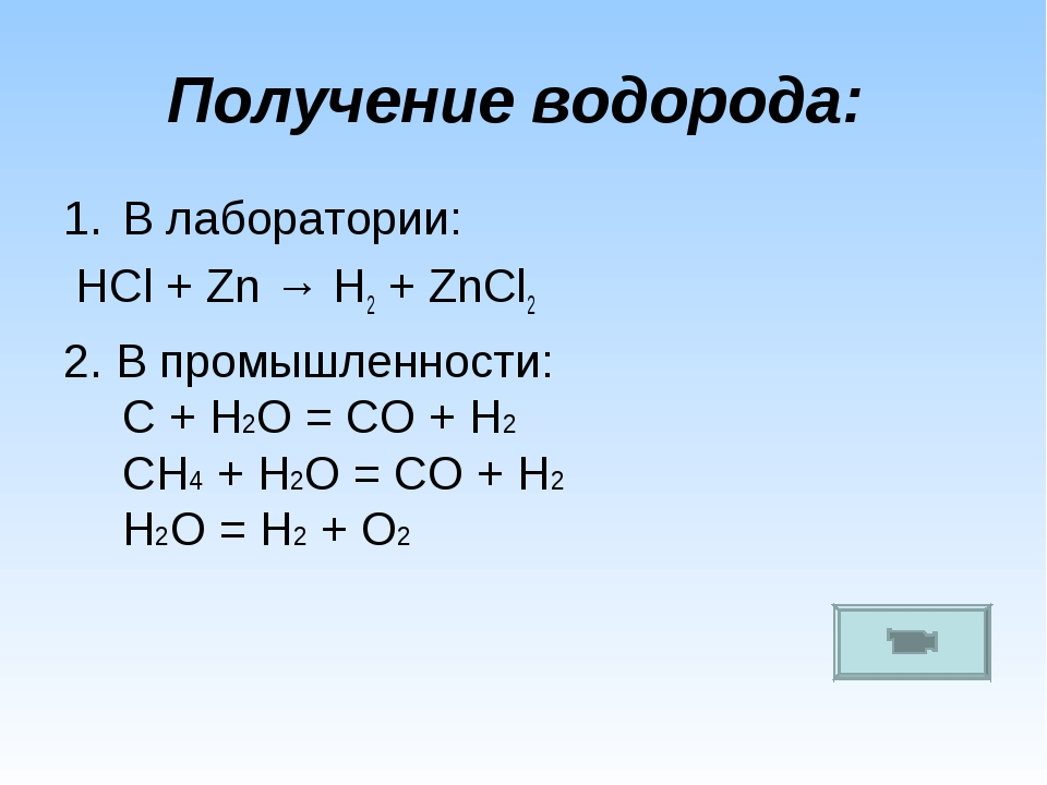 Получение водорода: В лаборатории: HCl + Zn → H2 + ZnCl2 2. В промышленности:...