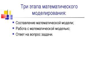 Три этапа математического моделирования: Составление математической модели; Р