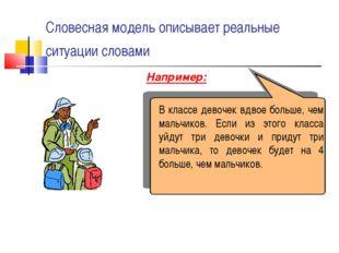 Словесная модель описывает реальные ситуации словами Например: В классе дево
