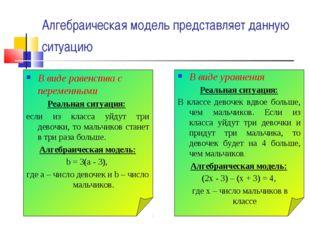 Алгебраическая модель представляет данную ситуацию В виде равенства с перемен