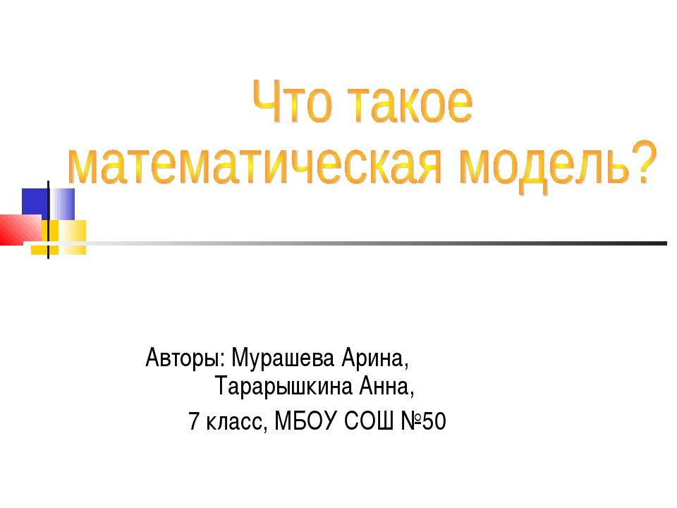 Авторы: Мурашева Арина, Тарарышкина Анна, 7 класс, МБОУ СОШ №50