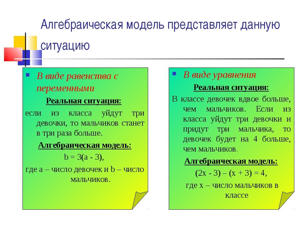 Алгебраическая модель представляет данную ситуацию В виде равенства с перемен...