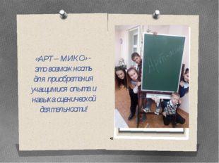 « «АРТ – МИКС» - это возможность для приобретения учащимися опыта и навыка с