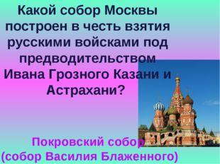 Какой собор Москвы построен в честь взятия русскими войсками под предводитель