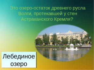 Это озеро-остаток древнего русла Волги, протекавшей у стен Астраханского Крем