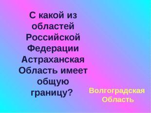 С какой из областей Российской Федерации Астраханская Область имеет общую гра