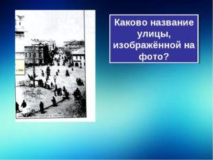 Каково название улицы, изображённой на фото?