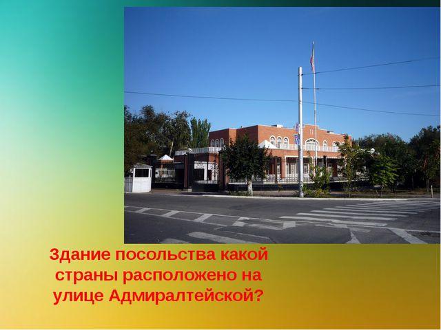 Здание посольства какой страны расположено на улице Адмиралтейской?