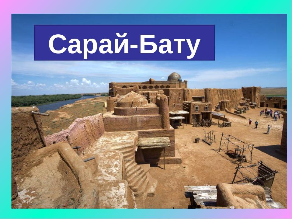 Вблизи местоположения какой из столиц Золотой орды была основана Астрахань? С...