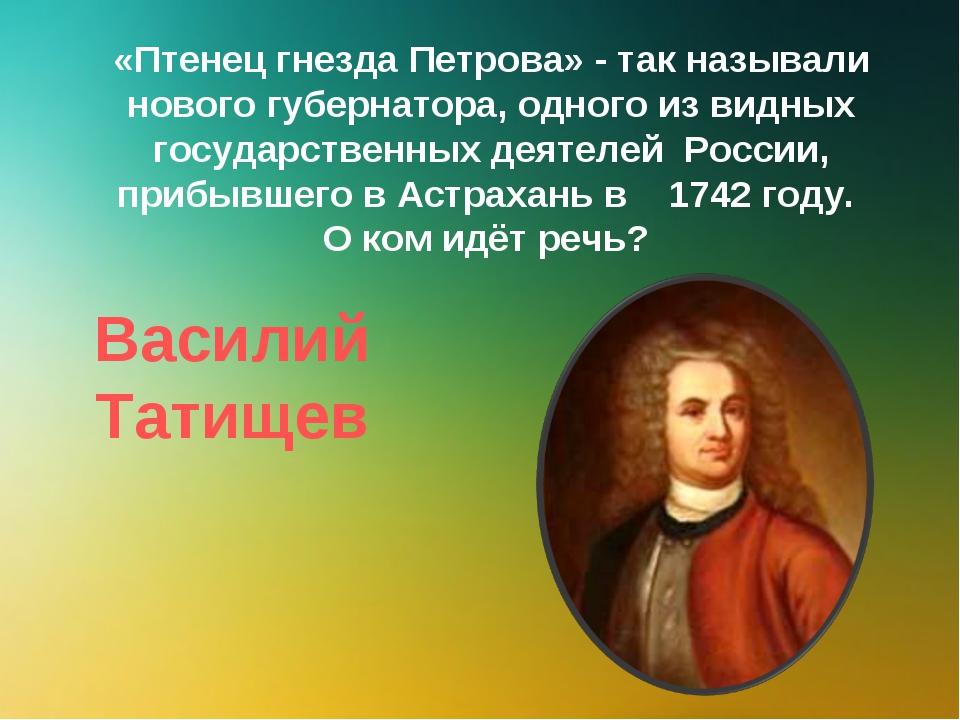 «Птенец гнезда Петрова» - так называли нового губернатора, одного из видных г...