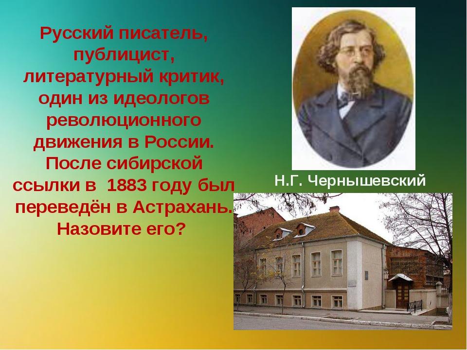 Русский писатель, публицист, литературный критик, один из идеологов революцио...