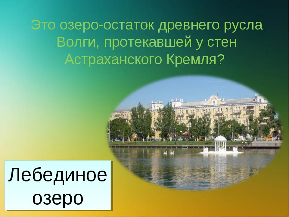 Это озеро-остаток древнего русла Волги, протекавшей у стен Астраханского Крем...