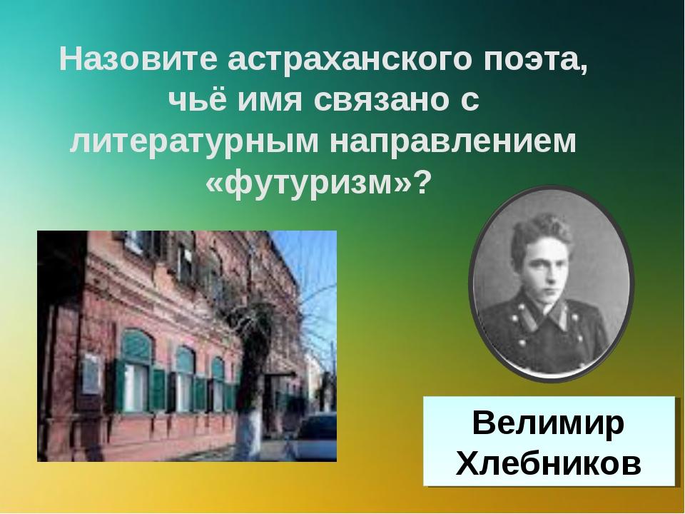 С чьими именами связаны литературные места россии