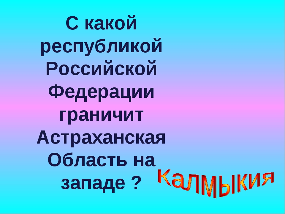С какой республикой Российской Федерации граничит Астраханская Область на зап...