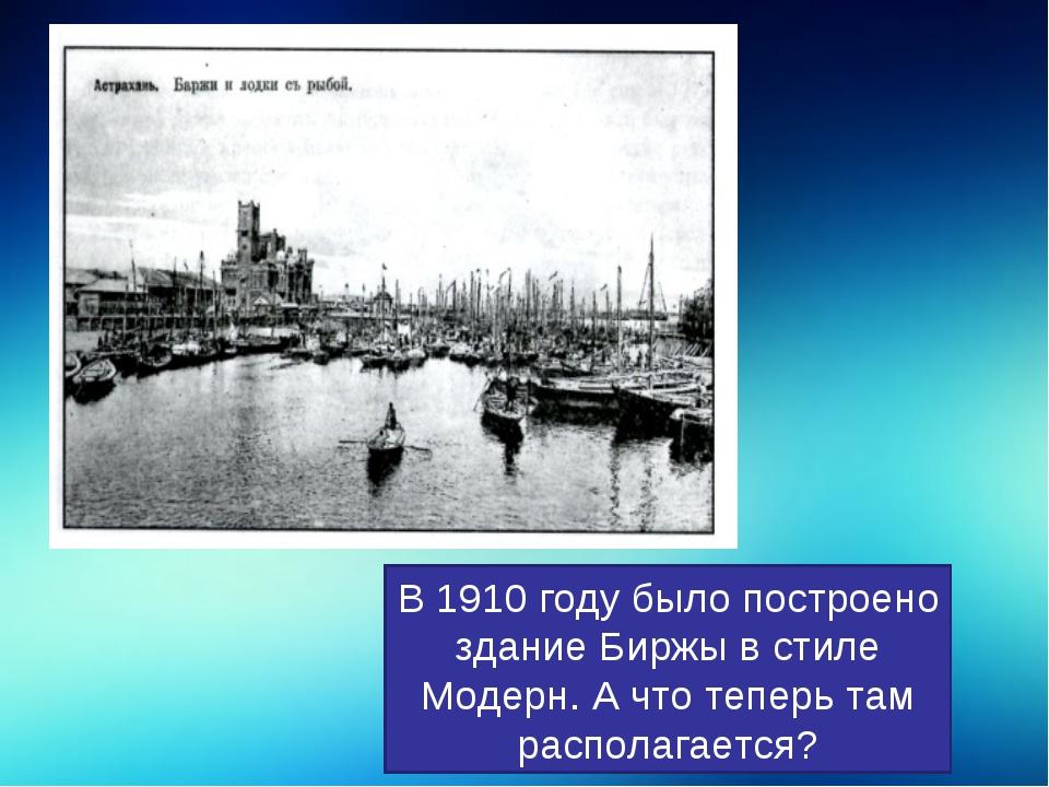 В 1910 году было построено здание Биржы в стиле Модерн. А что теперь там расп...
