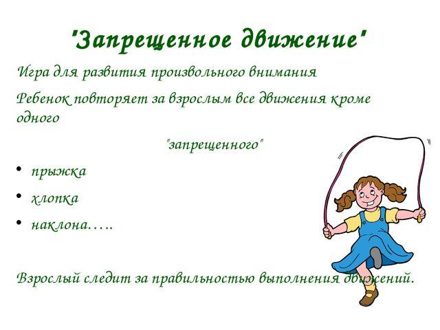 """""""Запрещенное движение"""" Игра для развития произвольного внимания Ребенок повто..."""