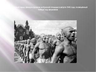 Всесоюзный парад физкультурников на Красной площади в августе 1945 года, пос