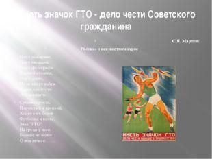Иметь значок ГТО - дело чести Советского гражданина С.Я. Маршак Рассказ о неи