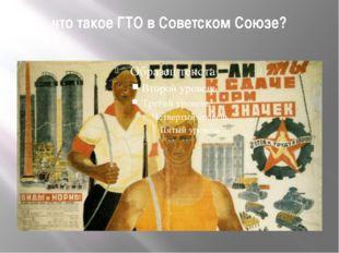 что такое ГТО в Советском Союзе?