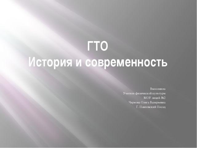 ГТО История и современность Выполнила Учитель физической культуры МОУ лицей №...