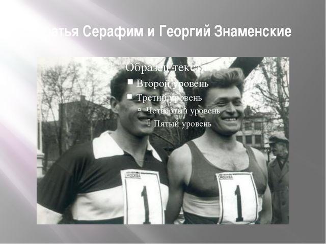 Братья Серафим и Георгий Знаменские