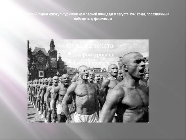 Всесоюзный парад физкультурников на Красной площади в августе 1945 года, пос...
