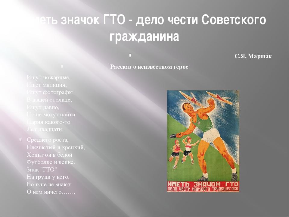 Иметь значок ГТО - дело чести Советского гражданина С.Я. Маршак Рассказ о неи...