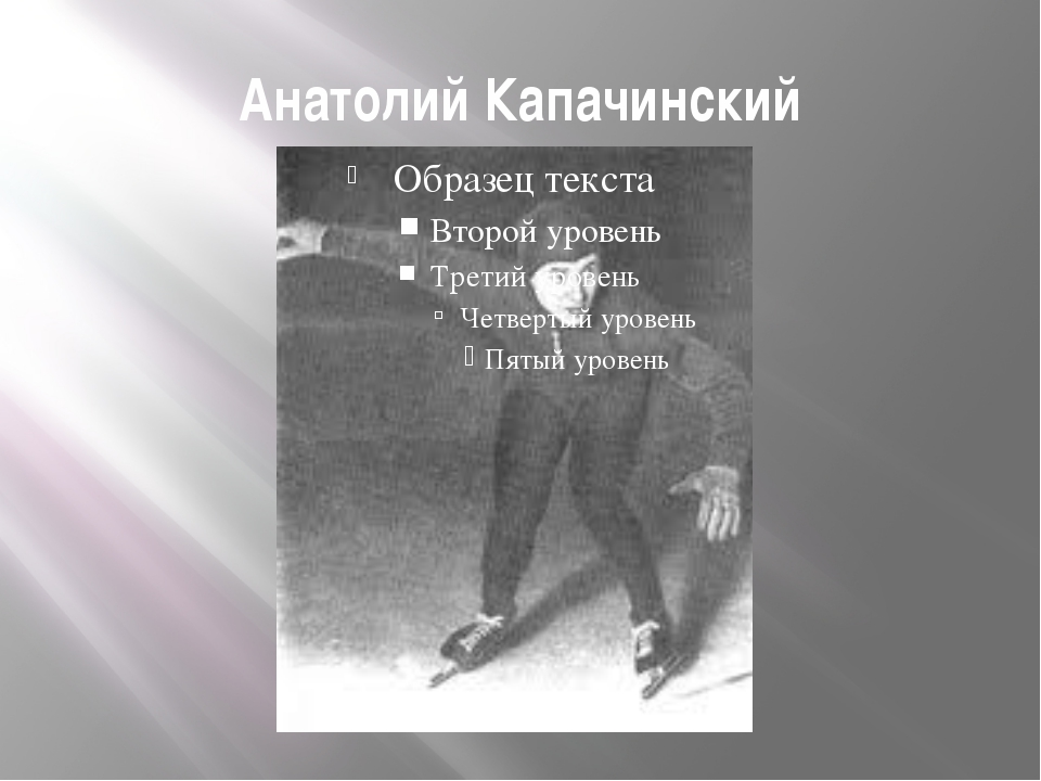 Анатолий Капачинский